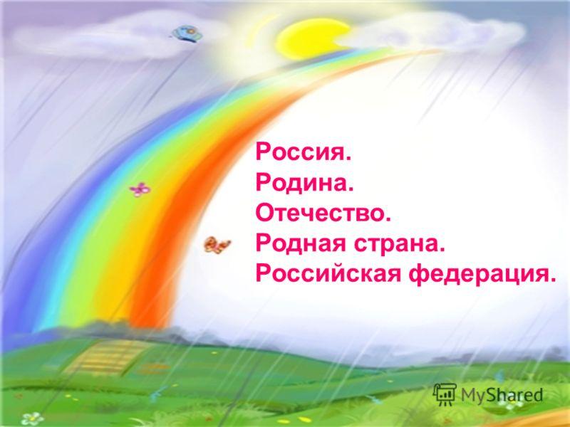Россия. Родина. Отечество. Родная страна. Российская федерация.