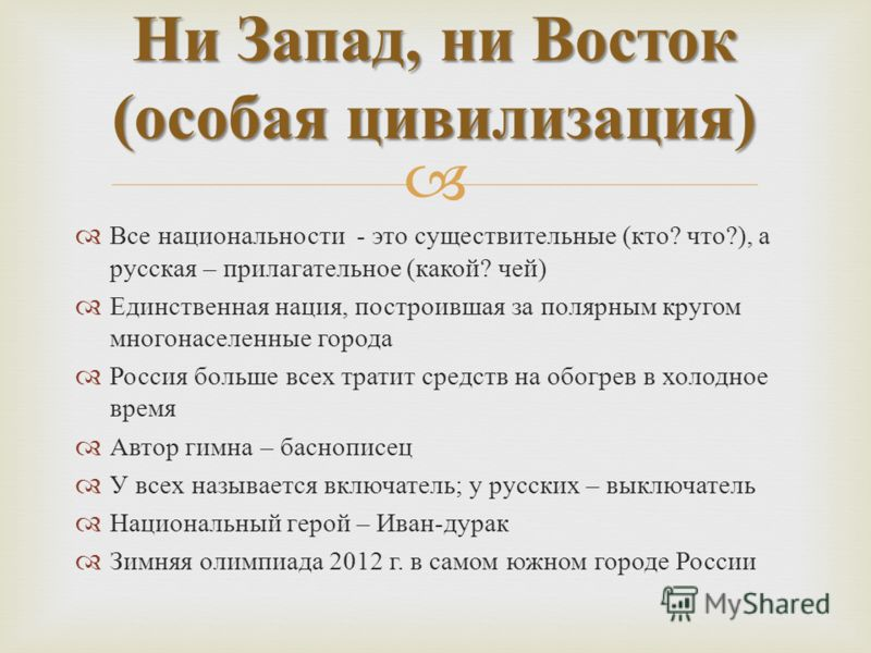 Все национальности - это существительные ( кто ? что ?), а русская – прилагательное ( какой ? чей ) Единственная нация, построившая за полярным кругом многонаселенные города Россия больше всех тратит средств на обогрев в холодное время Автор гимна –