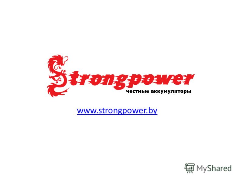 www.strongpower.by