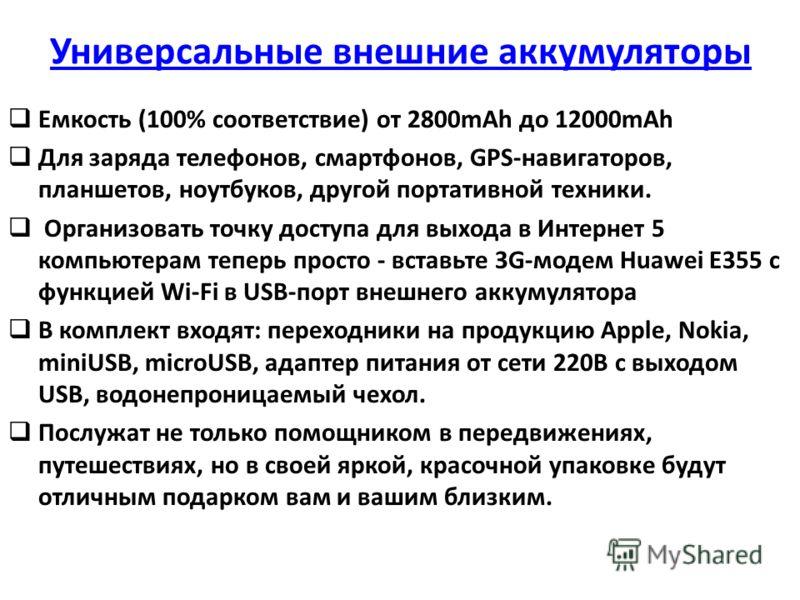 Универсальные внешние аккумуляторы Емкость (100% соответствие) от 2800mAh до 12000mAh Для заряда телефонов, смартфонов, GPS-навигаторов, планшетов, ноутбуков, другой портативной техники. Организовать точку доступа для выхода в Интернет 5 компьютерам