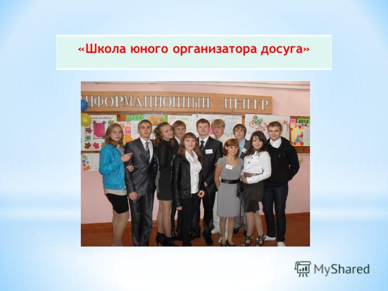«Школа юного организатора досуга»