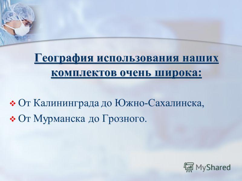 География использования наших комплектов очень широка: От Калининграда до Южно-Сахалинска, От Мурманска до Грозного.