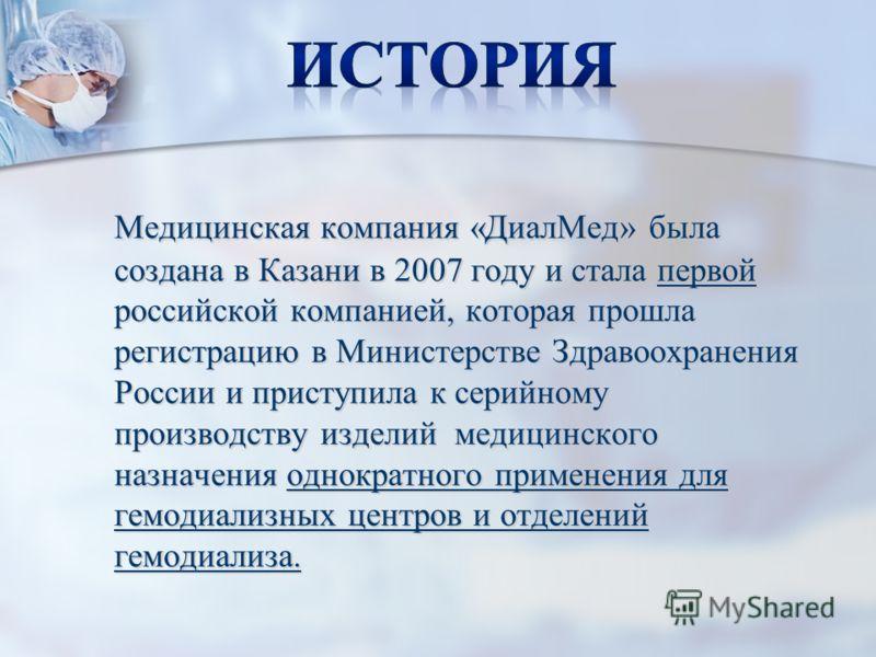 Медицинская компания «ДиалМед» была создана в Казани в 2007 году и стала первой российской компанией, которая прошла регистрацию в Министерстве Здравоохранения России и приступила к серийному производству изделий медицинского назначения однократного