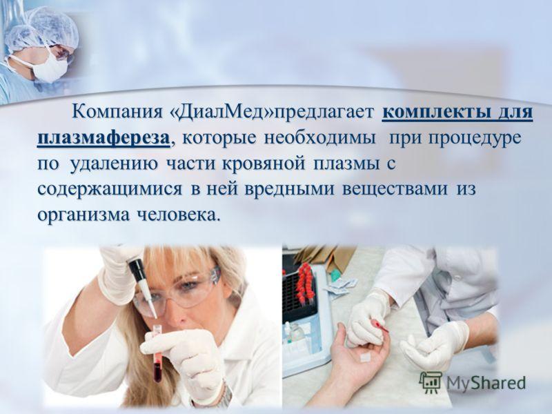 Компания «ДиалМед»предлагает комплекты для плазмафереза, которые необходимы при процедуре по удалению части кровяной плазмы с содержащимися в ней вредными веществами из организма человека.