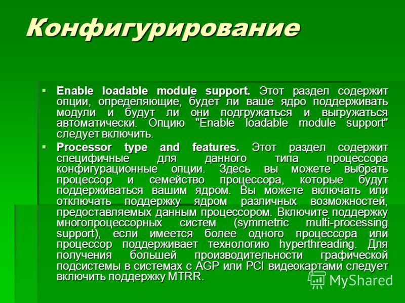 Конфигурирование Enable loadable module support. Этот раздел содержит опции, определяющие, будет ли ваше ядро поддерживать модули и будут ли они подгружаться и выгружаться автоматически. Опцию