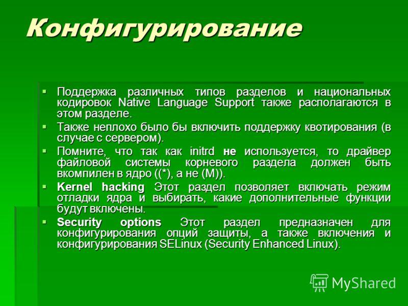 Конфигурирование Поддержка различных типов разделов и национальных кодировок Native Language Support также располагаются в этом разделе. Поддержка различных типов разделов и национальных кодировок Native Language Support также располагаются в этом ра