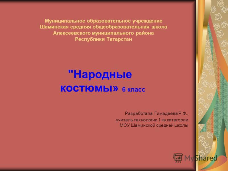 Муниципальное образовательное учреждение Шаминская средняя общеобразовательная школа Алексеевского муниципального района Республики Татарстан