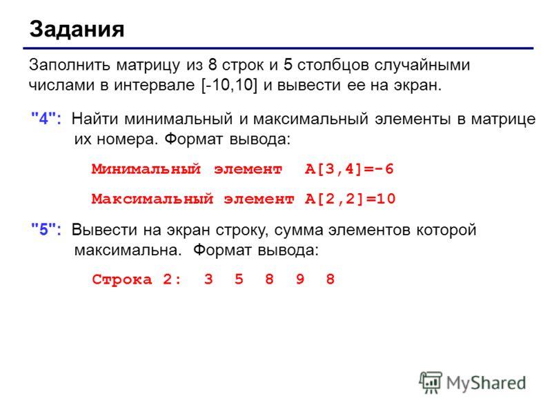 Задания Заполнить матрицу из 8 строк и 5 столбцов случайными числами в интервале [-10,10] и вывести ее на экран.