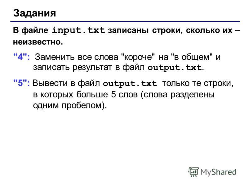 Задания В файле input.txt записаны строки, сколько их – неизвестно.