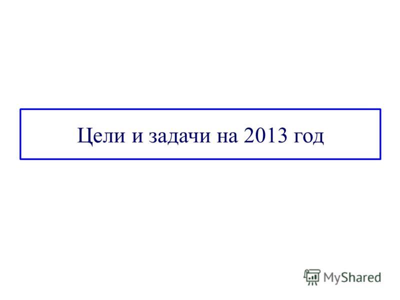Цели и задачи на 2013 год