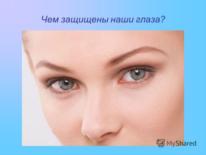 Чем защищены наши глаза?