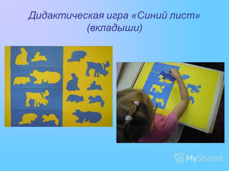 Дидактическая игра «Синий лист» (вкладыши)
