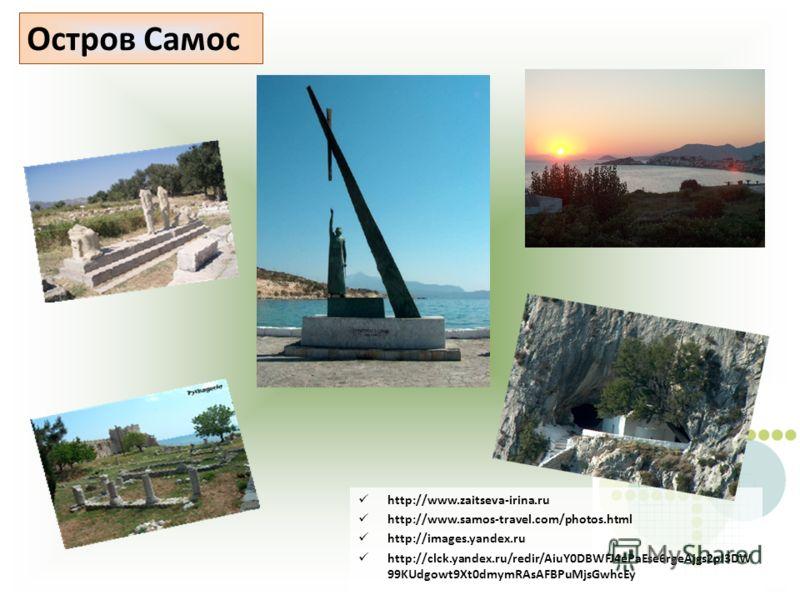 http://www.zaitseva-irina.ru http://www.samos-travel.com/photos.html http://images.yandex.ru http://clck.yandex.ru/redir/AiuY0DBWFJ4ePaEse6rgeAjgs2pI3DW 99KUdgowt9Xt0dmymRAsAFBPuMjsGwhcEy Остров Самос