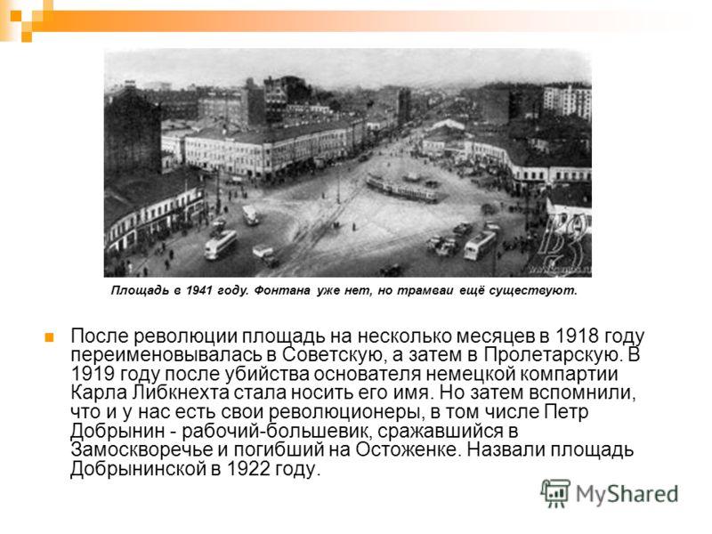 После революции площадь на несколько месяцев в 1918 году переименовывалась в Советскую, а затем в Пролетарскую. В 1919 году после убийства основателя немецкой компартии Карла Либкнехта стала носить его имя. Но затем вспомнили, что и у нас есть свои р