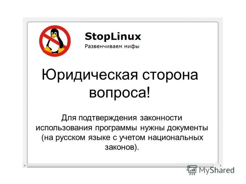 Юридическая сторона вопроса! Для подтверждения законности использования программы нужны документы (на русском языке с учетом национальных законов).