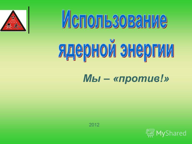 Мы – «против!» 2012