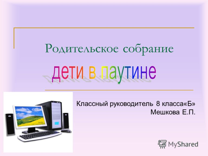 Родительское собрание Классный руководитель 8 класса«Б» Мешкова Е.П.