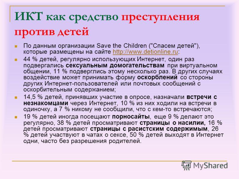 ИКТ как средство преступления против детей По данным организации Save the Children (