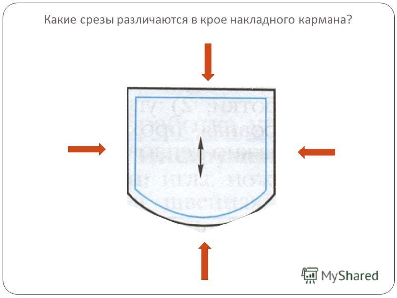 Какие срезы различаются в крое накладного кармана ?