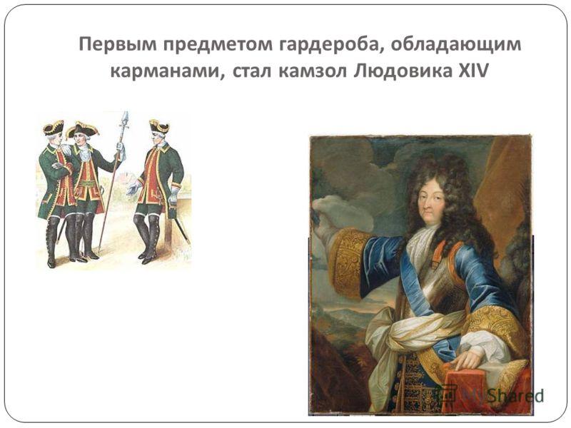 Первым предметом гардероба, обладающим карманами, стал камзол Людовика XIV