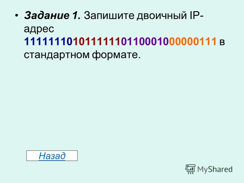 Задание 1. Запишите двоичный IP- адрес 11111110101111110110001000000111 в стандартном формате. Назад