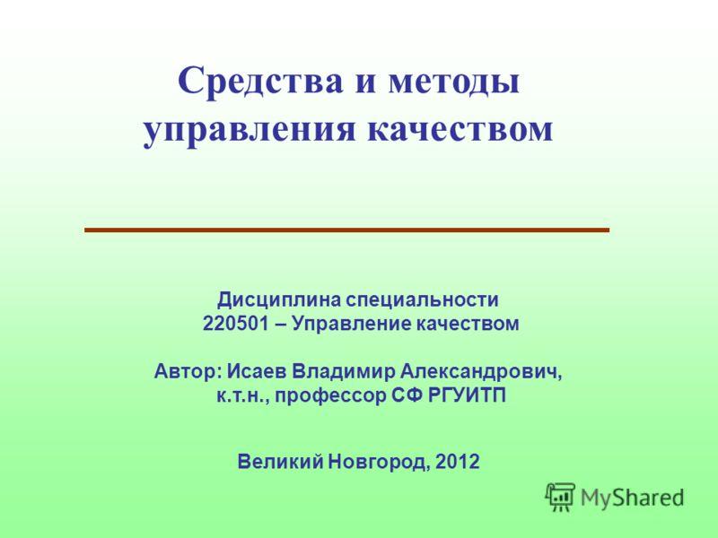 Презентация на тему Средства и методы управления качеством  1 Средства и методы управления