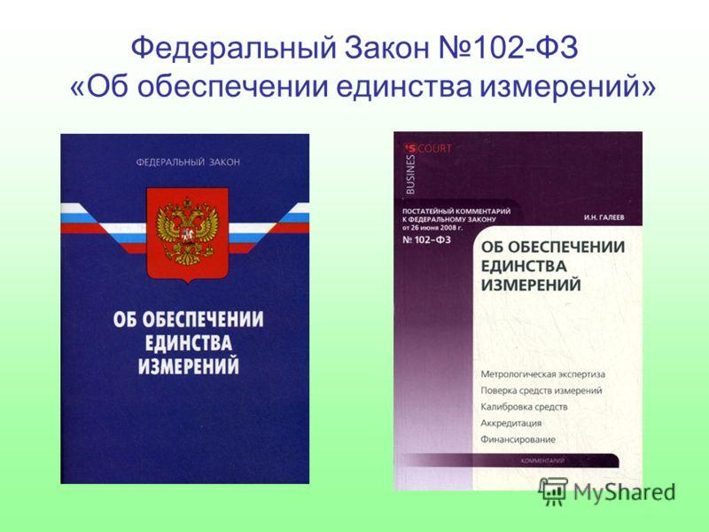 Федеральный Закон 102-ФЗ «Об обеспечении единства измерений»