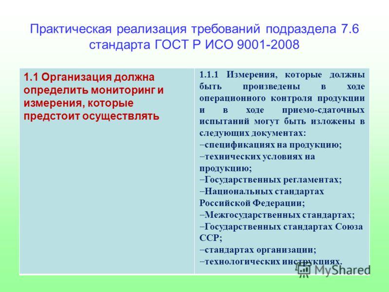 Практическая реализация требований подраздела 7.6 стандарта ГОСТ Р ИСО 9001-2008 1.1 Организация должна определить мониторинг и измерения, которые предстоит осуществлять 1.1.1 Измерения, которые должны быть произведены в ходе операционного контроля п