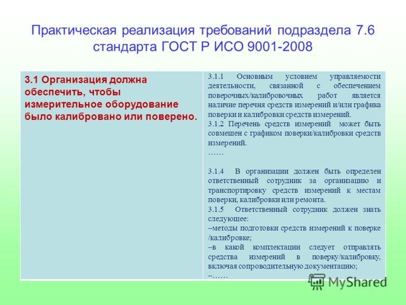 Практическая реализация требований подраздела 7.6 стандарта ГОСТ Р ИСО 9001-2008 3.1 Организация должна обеспечить, чтобы измерительное оборудование было калибровано или поверено. 3.1.1 Основным условием управляемости деятельности, связанной с обеспе