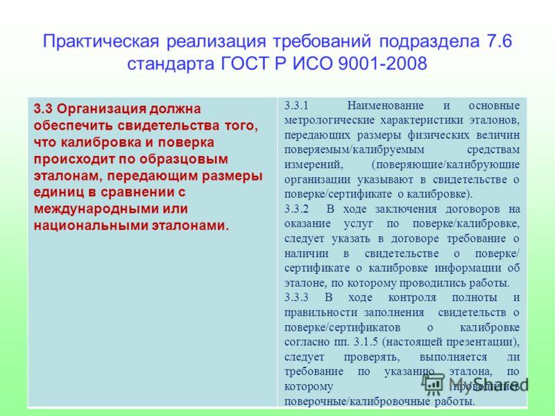 Практическая реализация требований подраздела 7.6 стандарта ГОСТ Р ИСО 9001-2008 3.3 Организация должна обеспечить свидетельства того, что калибровка и поверка происходит по образцовым эталонам, передающим размеры единиц в сравнении с международными