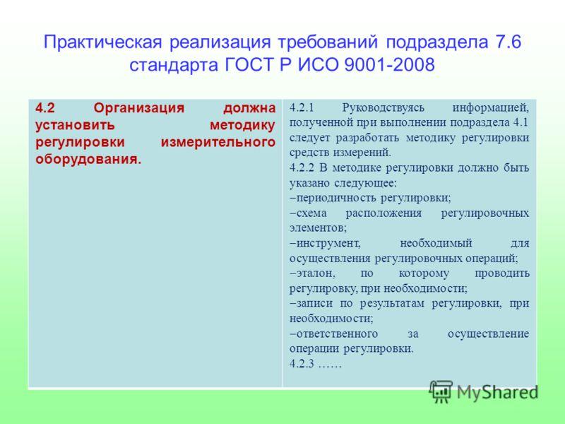 Практическая реализация требований подраздела 7.6 стандарта ГОСТ Р ИСО 9001-2008 4.2 Организация должна установить методику регулировки измерительного оборудования. 4.2.1 Руководствуясь информацией, полученной при выполнении подраздела 4.1 следует ра