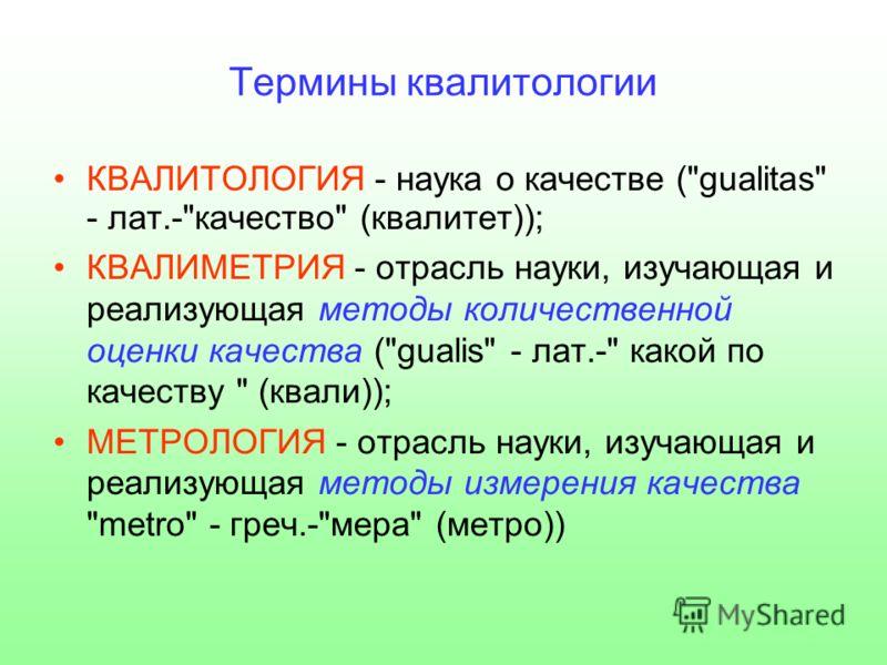 Термины квалитологии КВАЛИТОЛОГИЯ - наука о качестве (