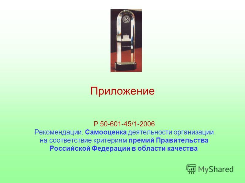 Приложение Р 50-601-45/1-2006 Рекомендации. Самооценка деятельности организации на соответствие критериям премий Правительства Российской Федерации в области качества