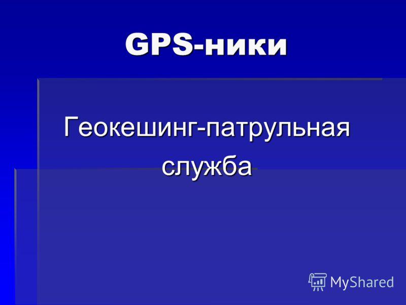 GPS-ники Геокешинг-патрульнаяслужба
