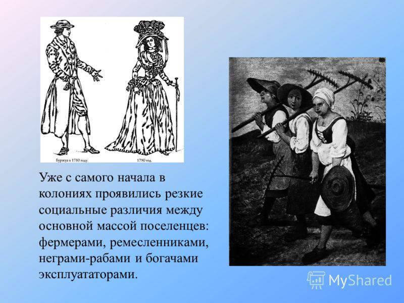 Уже с самого начала в колониях проявились резкие социальные различия между основной массой поселенцев: фермерами, ремесленниками, неграми-рабами и богачами эксплуататорами.