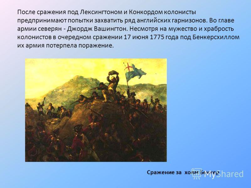 После сражения под Лексингтоном и Конкордом колонисты предпринимают попытки захватить ряд английских гарнизонов. Во главе армии северян - Джордж Вашингтон. Несмотря на мужество и храбрость колонистов в очередном сражении 17 июня 1775 года под Бенкерс