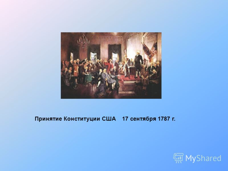 Принятие Конституции США 17 сентября 1787 г.