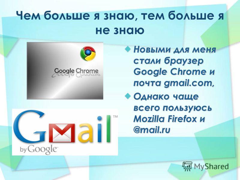 Дальше - больше Затем я уже освоил браузер Mozilla Firefox И создал электронный почтовый ящик на @mail.ru