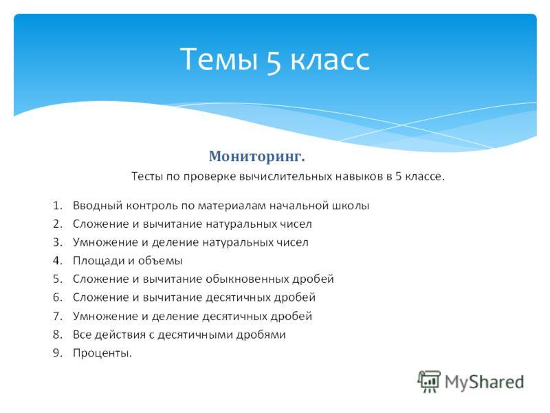 Темы 5 класс