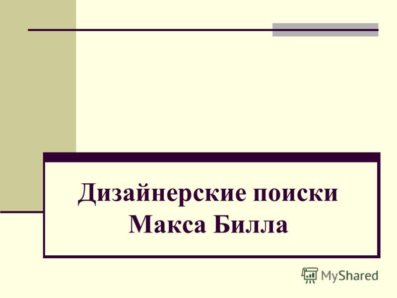 Дизайнерские поиски Макса Билла