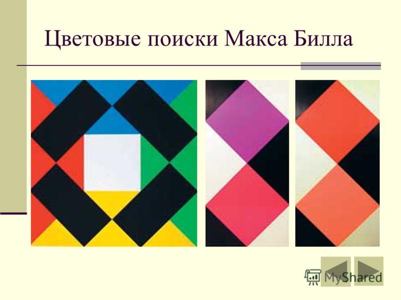 Цветовые поиски Макса Билла