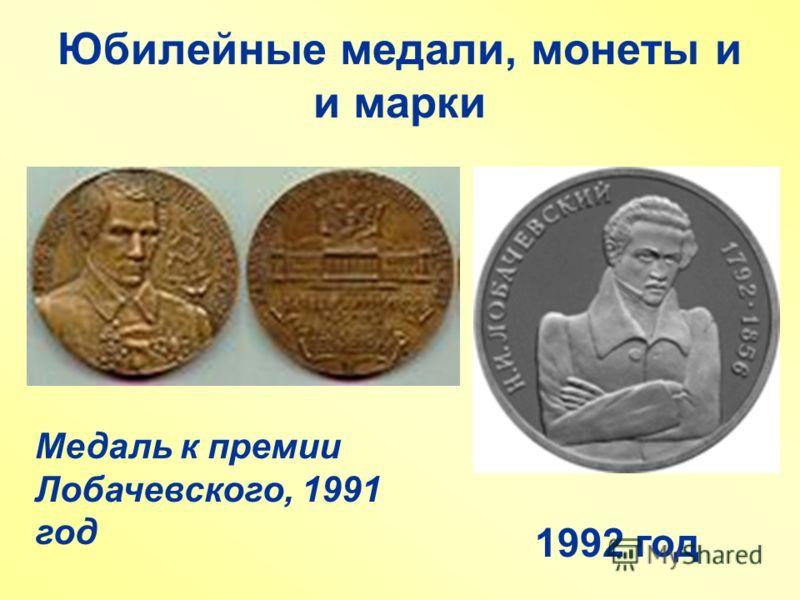 Юбилейные медали, монеты и и марки Медаль к премии Лобачевского, 1991 год 1992 год
