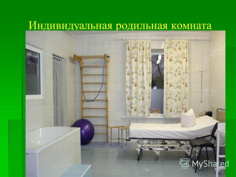 Индивидуальная родильная комната