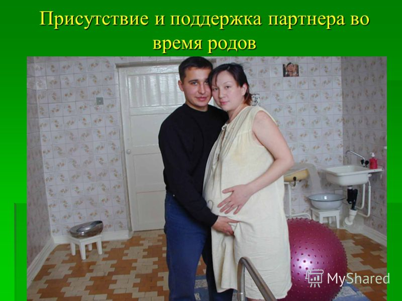 Присутствие и поддержка партнера во время родов