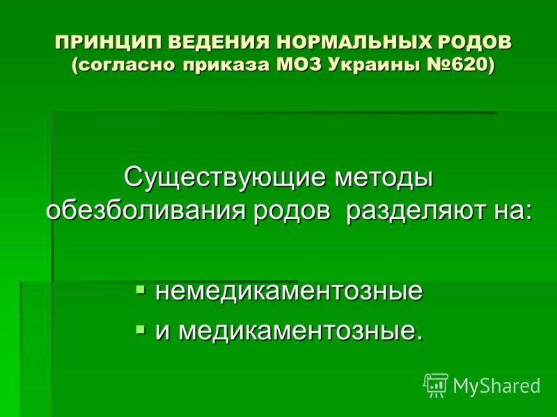 ПРИНЦИП ВЕДЕНИЯ НОРМАЛЬНЫХ РОДОВ (согласно приказа МОЗ Украины 620) Существующие методы обезболивания родов разделяют на: немедикаментозные немедикаментозные и медикаментозные. и медикаментозные.