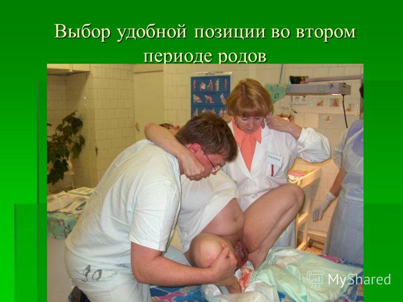 Выбор удобной позиции во втором периоде родов