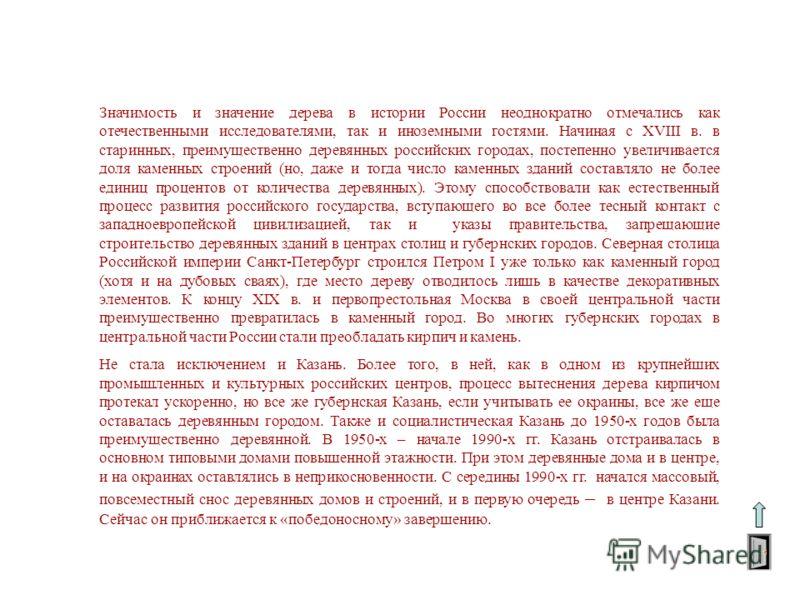 Значимость и значение дерева в истории России неоднократно отмечались как отечественными исследователями, так и иноземными гостями. Начиная с XVIII в. в старинных, преимущественно деревянных российских городах, постепенно увеличивается доля каменных