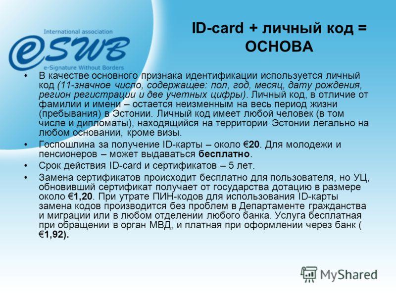 ID-card + личный код = ОСНОВА В качестве основного признака идентификации используется личный код (11-значное число, содержащее: пол, год, месяц, дату рождения, регион регистрации и две учетных цифры). Личный код, в отличие от фамилии и имени – остае