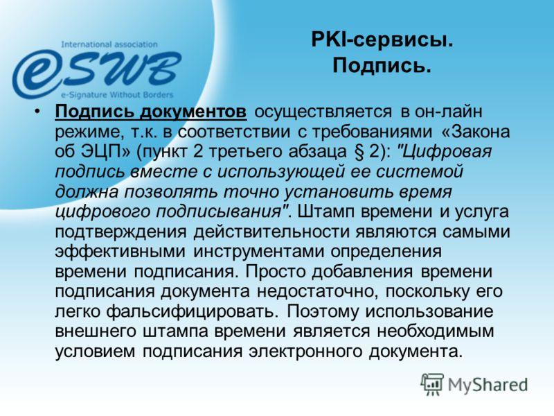 PKI-сервисы. Подпись. Подпись документов осуществляется в он-лайн режиме, т.к. в соответствии с требованиями «Закона об ЭЦП» (пункт 2 третьего абзаца § 2):