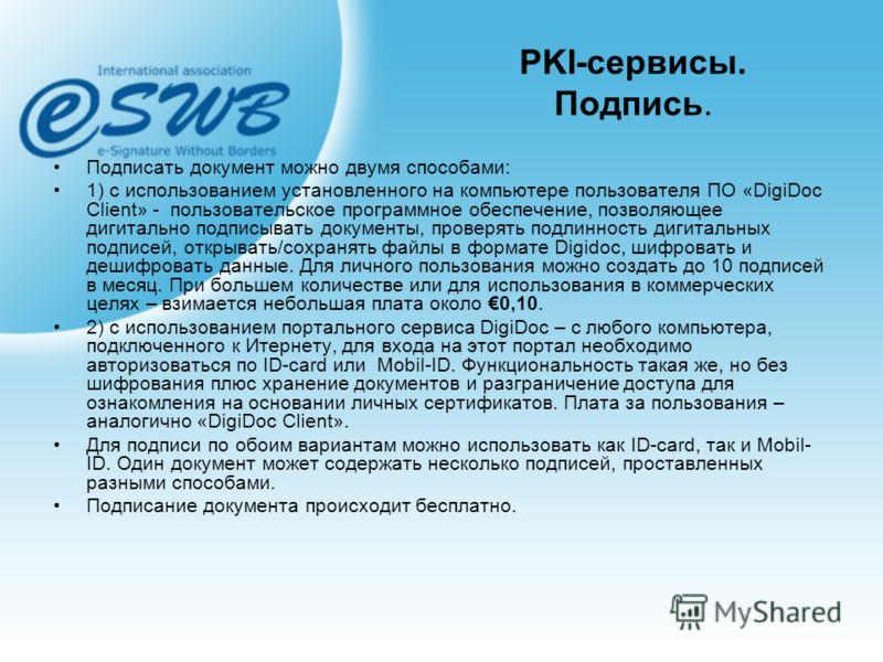 PKI-сервисы. Подпись. Подписать документ можно двумя способами: 1) с использованием установленного на компьютере пользователя ПО «DigiDoc Client» - пользовательское программное обеспечение, позволяющее дигитально подписывать документы, проверять подл